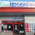 函館のコインランドリー 新洗組  本通店