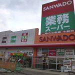 ついに発見! 家計の負担を大幅に減らす激安スーパー「SANWADO」